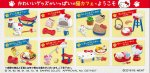 Re-ment Miniature Sanrio Hello Kitty Cat Cafe Set