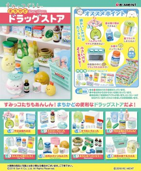 Re-Ment Japan Miniature Sumikko Gurashi Drug Store Set