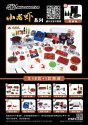 1/12 JYKYS CRAYFISH FULL COURSE TRADING FIGURE SET: 1BOX (10PCS)