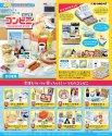 Re-ment Miniature Convenience Store Full Set of 8