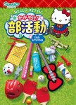 Sanrio Re-ment Hello Kitty Club Activities Collection