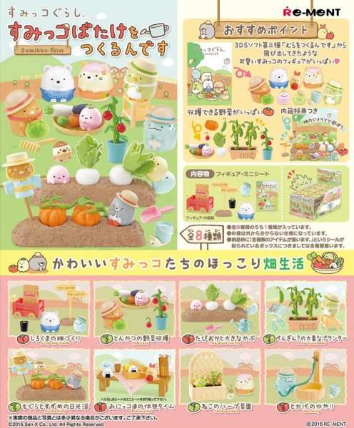 Re-Ment Miniature Sumikko Gurashi Farm Set - Click Image to Close