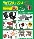 F-Toys Miniature Dollhouse Mini DIY tools Set of 10