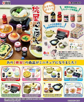 Re-ment Miniature Japanese Nostalgic Meals Set