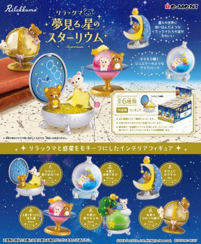 Re-Ment Miniature Sanrio Rilakkuma Dream Starrium Set