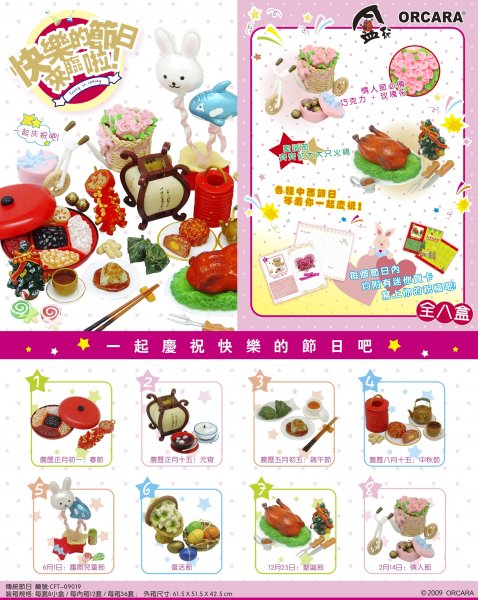 ORCARA Chinese happy festival celebration Snack Full Set - Click Image to Close
