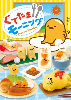 Re-ment Miniature Gudetama Breakfast Set