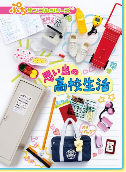 Re-ment Miniature High School Life Memories Set - Click Image to Close